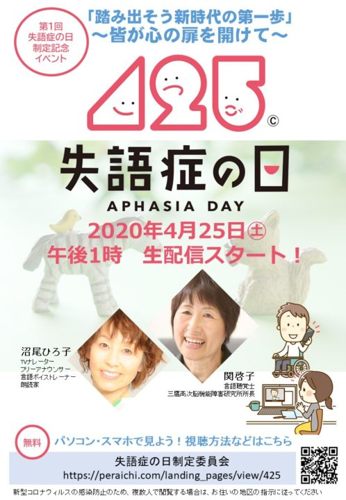 失語症の日ポスター