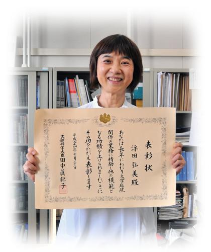 言語聴覚士浮田弘美先生のプロフィール写真